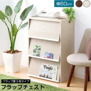 収納家具【DEALS-ディールズ-】 フラップ扉3枚タイプ|mote-kagu