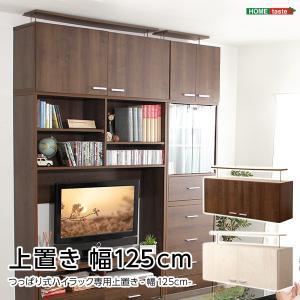 収納家具【DEALS-ディールズ-】上置き125cm mote-kagu