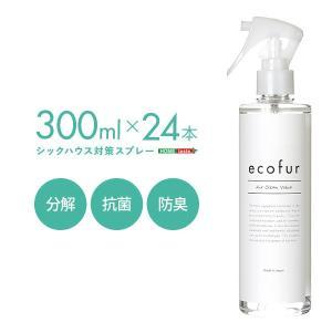 エコファシックハウス対策スプレー(300mlタイプ)有害物質の分解、抗菌、消臭効果【ECOFUR】24本セット mote-kagu