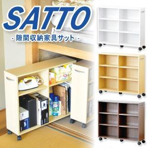 隙間収納家具【SATTO】 mote-kagu