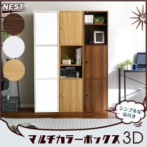 マルチカラーボックス3D【NEST.】3ドアタイプ|mote-kagu