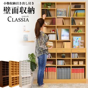 収納力抜群!120cm幅引き出し付きハイタイプ本棚【-Classia-クラシア】|mote-kagu