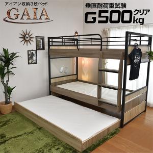 三段ベッド 3段ベッド  ガイア-GAIA-ART(本体のみ) 耐荷重500kg 収納式 アイアン 大人用  子供用  耐震 コンの写真