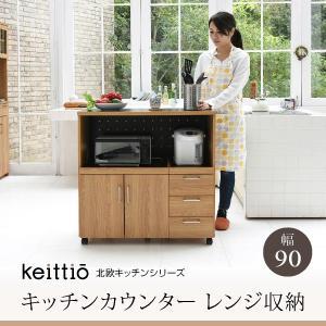 キッチンカウンター キッチンボード 90 幅 コンセント付き レンジ台 キッチン収納 食器棚 カウンター 引き出し 付き キャスター付き mote-kagu