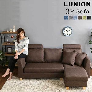 3人掛けカウチソファ(布地)6色展開 ヘッドレスト、クッション各2個付き|Lunion-ラニオン-|mote-kagu