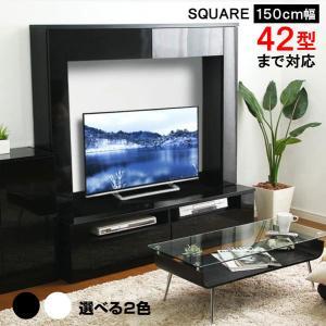 鏡面ハイタイプテレビ台【スクエア】150cm幅|mote-kagu