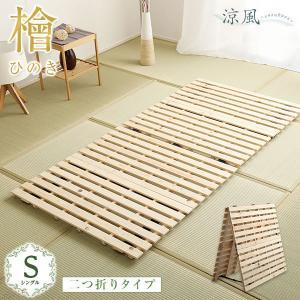 すのこベッド二つ折り式 檜仕様(シングル)【涼風】|mote-kagu