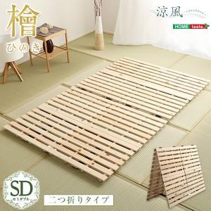 すのこベッド二つ折り式 檜仕様(セミダブル)【涼風】|mote-kagu