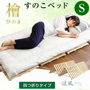 すのこベッド四つ折り式 檜仕様(シングル)【涼風】|mote-kagu