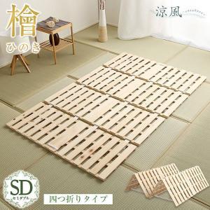 すのこベッド四つ折り式 檜仕様(セミダブル)【涼風】|mote-kagu