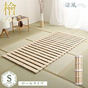 すのこベッドロール式 檜仕様(シングル)【涼風】|mote-kagu