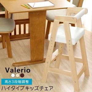 ハイタイプキッズチェア【ヴァレリオ-VALERIO-】(キッズ チェア 椅子)|mote-kagu
