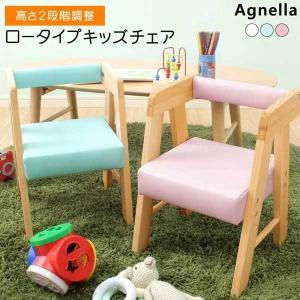 ロータイプキッズチェア【アニェラ-AGNELLA -】(キッズ チェア 椅子)|mote-kagu