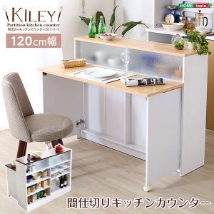 ツートンカラーがおしゃれな間仕切りキッチンカウンター(幅120cm)ナチュラル、ブラウン | Kiley-カイリー-|mote-kagu