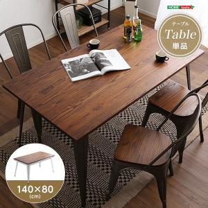 おしゃれなアンティークダイニングテーブル(140cm幅)木製、天然木のニレ材を使用|Porian-ポリアン-|mote-kagu