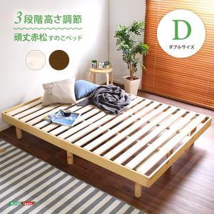 3段階高さ調整付きすのこベッド(ダブル) レッドパイン無垢材 ベッドフレーム 簡単組み立て|Libure-リビュア-|mote-kagu