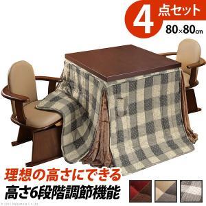 こたつ テーブル 値下げ パワフルヒーター-6段階に高さ調節できるダイニングこたつ-スクット80x80cm 4点セット こたつ+掛布団+肘付き回転椅子2脚 高級 正方形 ターンアップ