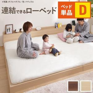 家族揃って布団で寝られる連結ローベッド 〔ファミーユ フラット〕 ベッドフレームのみ ダブル mote-kagu