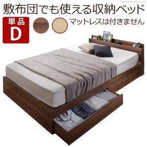 家族揃って布団で寝られる連結収納付きベッド 〔ファミーユ ストレージ〕 ベッドフレームのみ ダブル mote-kagu
