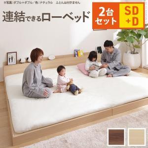 ベッド ロータイプ 家族揃って布団で寝られる連結ローベッド 〔ファミーユ〕 ベッドフレームのみ セミダブル 連結 価格 (人気激安) ダブルサイズ 同色2台セット
