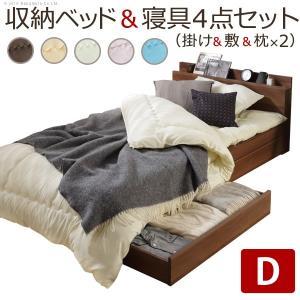 ベッド 布団 敷布団でも使えるベッド 〔アレン〕 ダブルサイズ+国産洗える布団4点セット セット mote-kagu