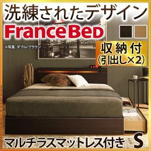 フランスベッド バーゲンセール シングル ライト 美品 棚付きベッド 引き出し付き 収納 マルチラススーパースプリングマットレスセット 〔クレイグ〕
