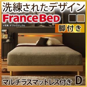 フランスベッド ダブル 高い素材 ライト 世界の人気ブランド 棚付きベッド マルチラススーパースプリングマットレスセット レッグタイプ マットレス付き 〔クレイグ〕