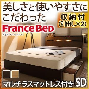 フランスベッド セミダブル ライト 棚付きベッド 収納 卸売り 引出しタイプ 〔ウォーレン〕 秀逸 マルチラススーパースプリングマットレスセット