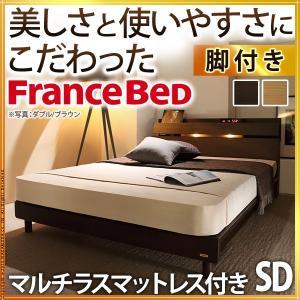 フランスベッド セミダブル 格安 テレビで話題 価格でご提供いたします ライト 棚付きベッド マルチラススーパースプリングマットレスセット レッグタイプ 〔ウォーレン〕 マットレス付き