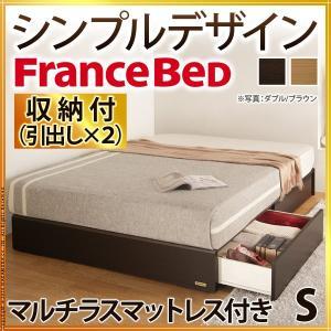 人気上昇中 フランスベッド シングル ヘッドボードレスベッド 〔バート〕 引出しタイプ マルチラススーパースプリングマットレスセット 卸直営 収納