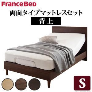電動ベッド リクライニング 電動リクライニングベッド 〔グリフィン〕 シングルサイズ 1モーター 両面タイプマットレスセット シングル|mote-kagu