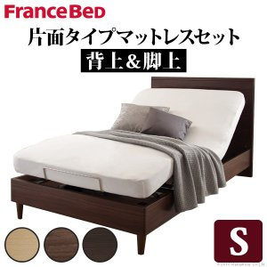 電動ベッド 2モーター 電動リクライニングベッド 〔グリフィン〕 シングルサイズ 2モーター 片面タイプマットレスセット シングル|mote-kagu