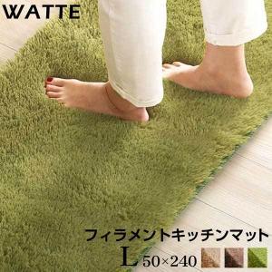 フィラメント・キッチンマットLサイズ(50×240cm)洗えるラグマット、オールシーズン対応【Watte-ヴァッテ-】 mote-kagu