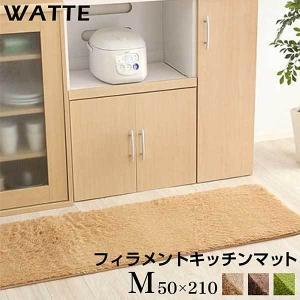 フィラメント・キッチンマットMサイズ(50×210cm)洗えるラグマット、オールシーズン対応【Watte-ヴァッテ-】 mote-kagu