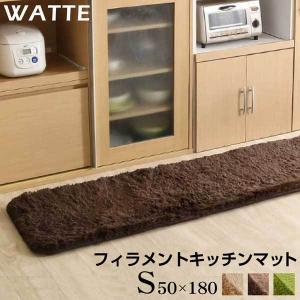 フィラメント・キッチンマットSサイズ(50×180cm)洗えるラグマット、オールシーズン対応【Watte-ヴァッテ-】 mote-kagu