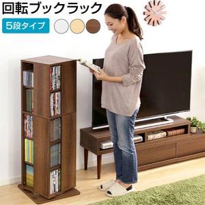 回転ブックラック5段【Kerbr-ケルブル-】|mote-kagu