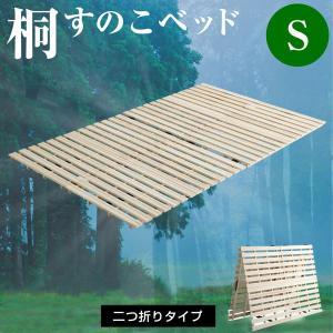 すのこベッド 2つ折り式 桐仕様(シングル)【Coh-ソーン-】 ベッド 折りたたみ 折り畳み すのこベッド 桐 すのこ 二つ折り 木製 湿気|mote-kagu