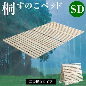 すのこベッド 2つ折り式 桐仕様(セミダブル)【Coh-ソーン-】 ベッド 折りたたみ 折り畳み すのこベッド 桐 すのこ 二つ折り 木製 湿気|mote-kagu