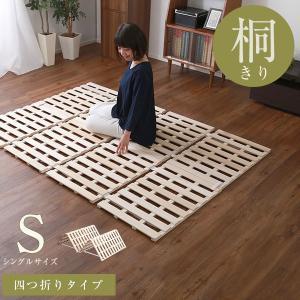 すのこベッド 4つ折り式 桐仕様(シングル)【Sommeil-ソメイユ-】 ベッド 折りたたみ 折り畳み すのこベッド 桐 すのこ 四つ折り 木製 湿気|mote-kagu
