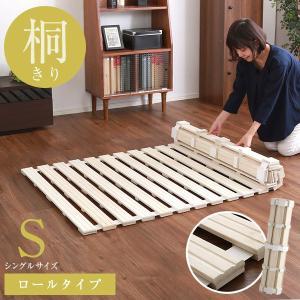 すのこベッド ロール式 桐仕様(シングル)【Schlaf-シュラフ-】 桐 すのこ ロール式 すのこベッド シングル 湿気 スノコマット 折りたたみ|mote-kagu