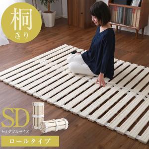 すのこベッド ロール式 桐仕様(セミダブル)【Schlaf-シュラフ-】 桐 すのこ ロール式 すのこベッド セミダブル 湿気 スノコマット 折りたたみ|mote-kagu