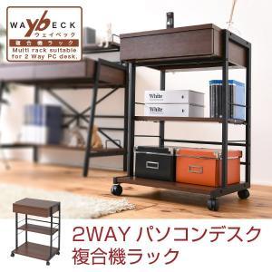 2WAYパソコンデスク 複合機ラック サイドラック プリンターラック サイドチェスト PCデスク サイドテーブル|mote-kagu
