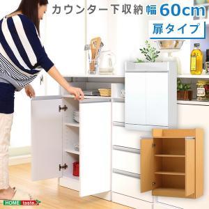 キッチンカウンター下収納 【PREGO-プレゴ-】 (扉タイプ 幅60)|mote-kagu
