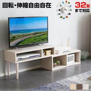 コンパクト伸縮テレビ台(32型まで対応)コーナー、ローボード、リビング収納【LEAD-リード-】|mote-kagu