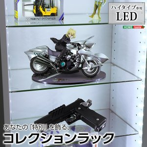 コレクションラック【-Luke-ルーク】ハイタイプ専用LED mote-kagu