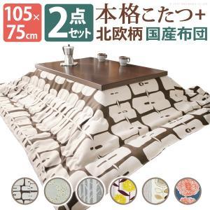 こたつ テーブル モダンリビングこたつ〔ディレット〕 国産 公式通販 OUTLET SALE 2点セット 105×75cm+国産北欧柄こたつ布団