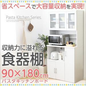 ホワイト食器棚【パスタキッチンボード】(幅90cm×高さ180cmタイプ)|mote-kagu