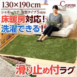 (130×190cm)マイクロファイバーシャギーラグマット【Caress-カレス-(Sサイズ)】 mote-kagu