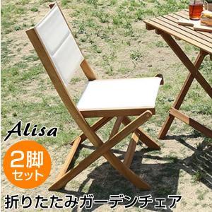 人気の折りたたみガーデンチェア(2脚セット)アカシア材を使用   Alisa-アリーザ- mote-kagu