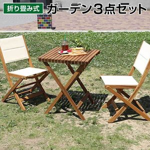 折りたたみガーデンテーブル・チェア(3点セット)人気素材のアカシア材を使用 | Alisa-アリーザ-|mote-kagu